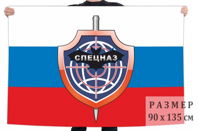 Флаг Спецназа Военной разведки