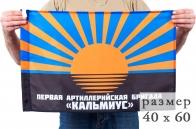 """Флаг спецподразделения """"Кальмиус"""""""