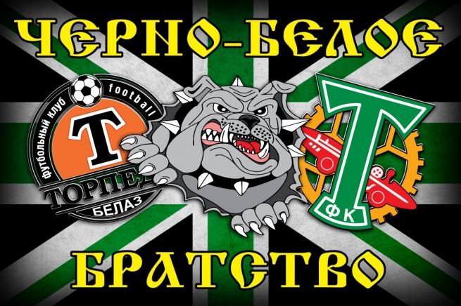 Флаг Торпедо «Чёрно-Белое Братство»