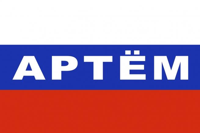 Флаг триколор Артём