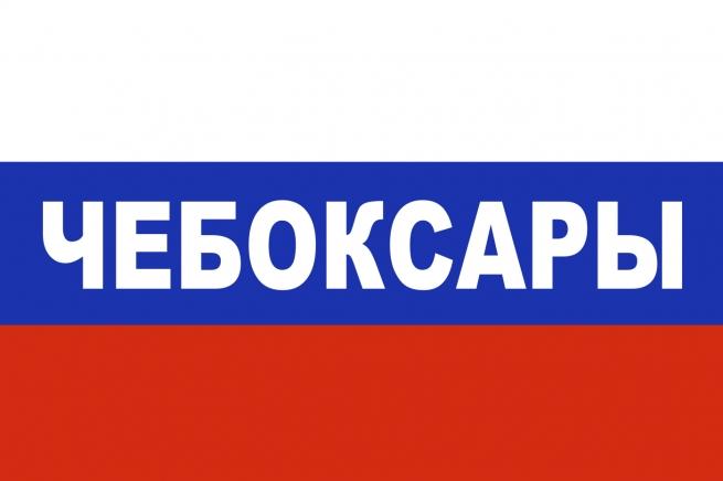Флаг триколор Чебоксары