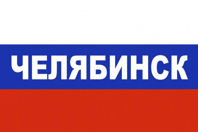 Флаг триколор Челябинск