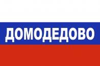 Флаг триколор Домодедово