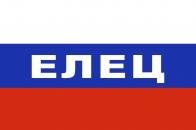 Флаг триколор Елец