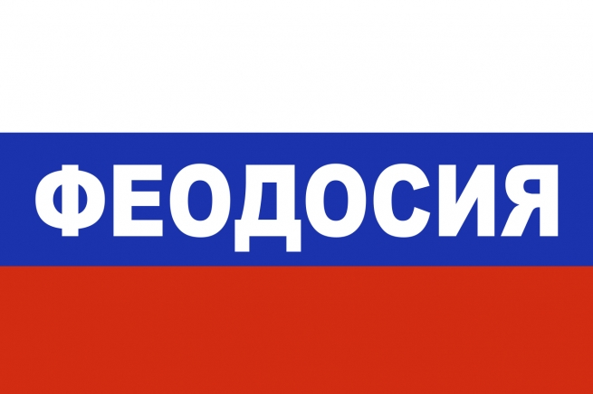 Флаг триколор Феодосия