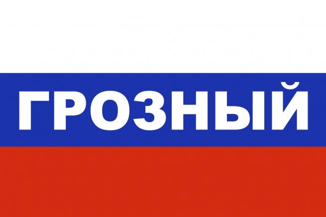 Флаг триколор Грозный