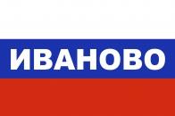 Флаг триколор Иваново