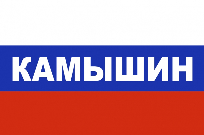 Флаг триколор Камышин