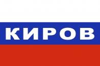 Флаг триколор Киров