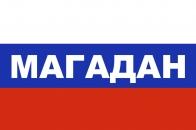 Флаг триколор Магадан