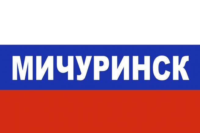 Флаг триколор Мичуринск