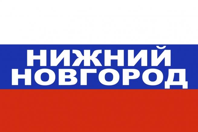 Флаг триколор Нижний Новгород