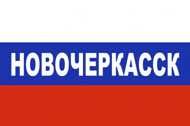 Флаг триколор Новочеркасск