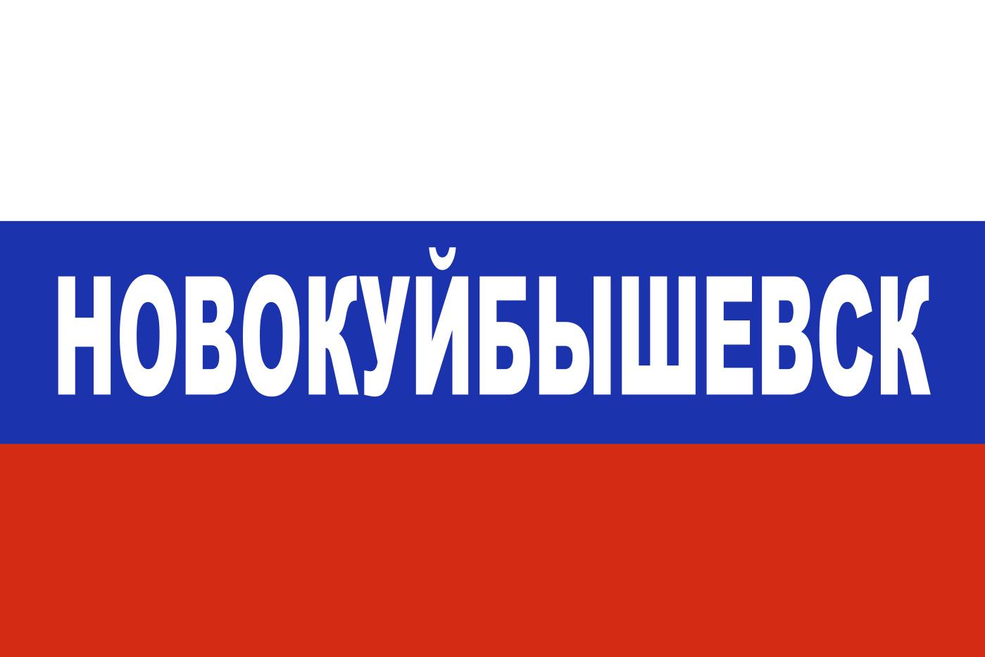 Флаг триколор Новокуйбышевск