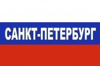 Флаг триколор Санкт-Петербург
