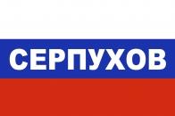 Флаг триколор Серпухов