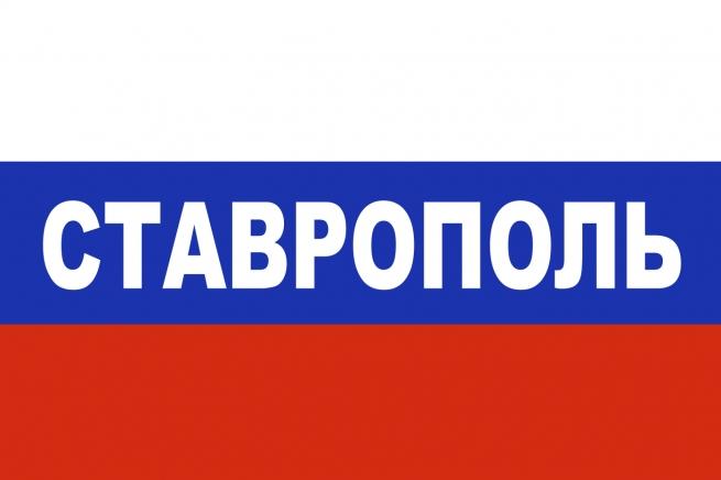 Флаг триколор Ставрополь