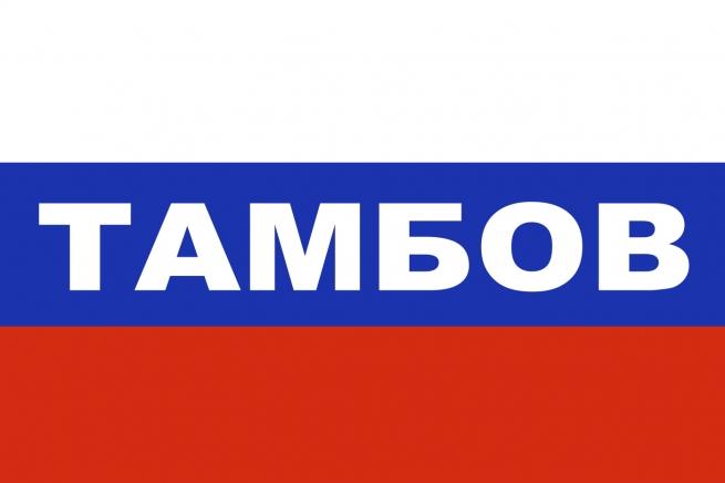 Флаг триколор Тамбов