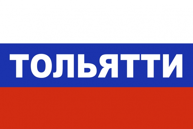 Флаг триколор Тольятти