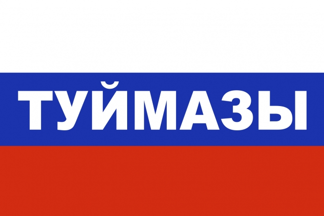 Флаг триколор Туймазы