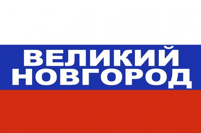 Флаг триколор Великий Новгород