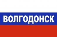 Флаг триколор Волгодонск