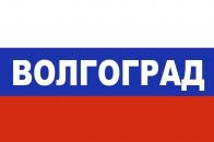 Флаг триколор Волгоград