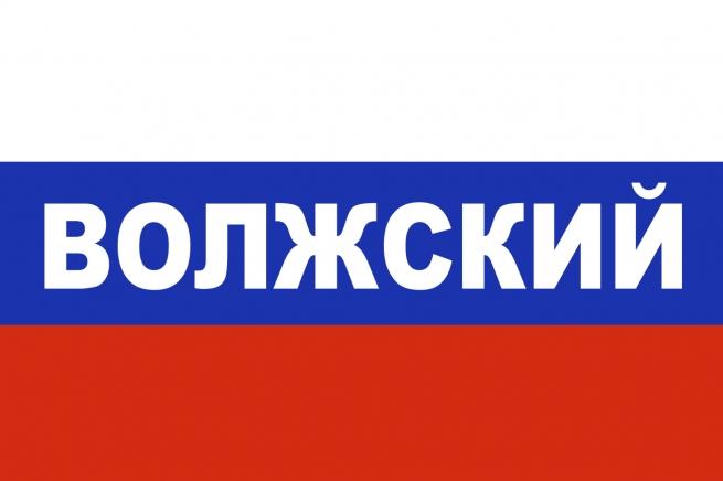 Флаг триколор Волжский