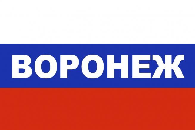 Флаг триколор Воронеж
