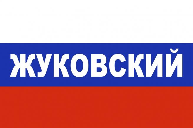 Флаг триколор Жуковский