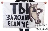 Флаг «Ты заходи если чё»