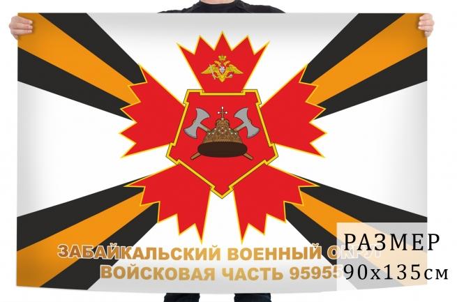 Флаг в/ч 95955 ЗабВО