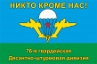 """Флаг """"76 ДШД"""""""