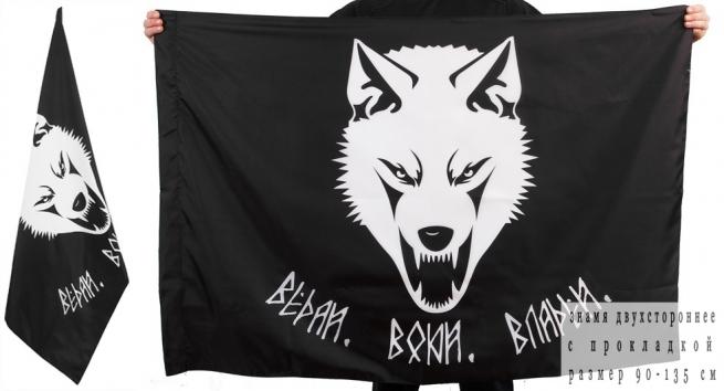 Двухсторонний флаг «Ведай, Воюй, Владей!»