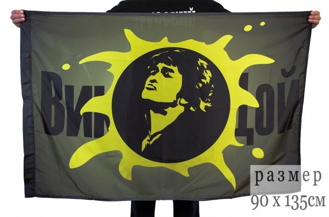 Флаг «Солнце «Виктора Цоя», другое название «Цоевское Солнце»