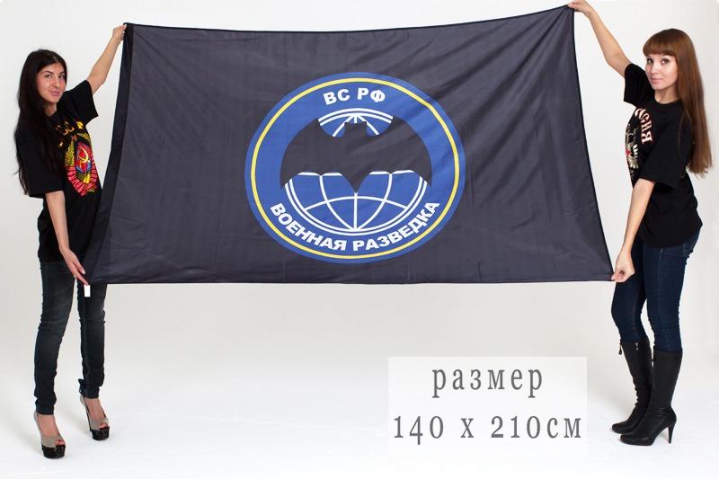 Большой флаг Военной разведки России от Военпро