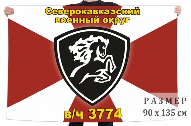 Флаг войсковой части 3774