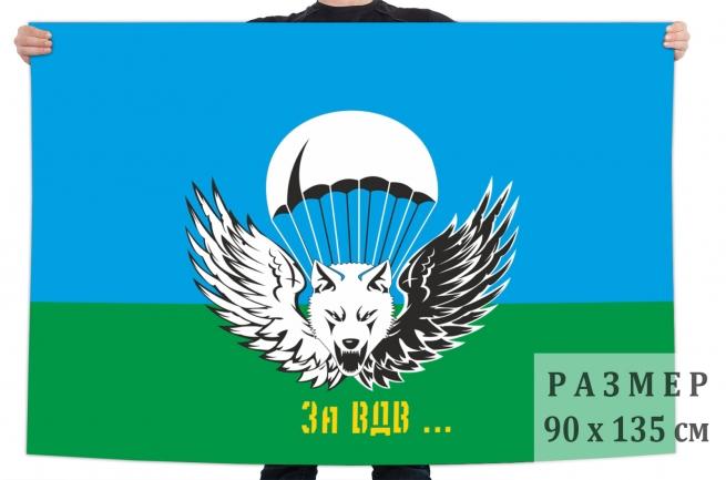 """Флаг воздушного десанта """"За ВДВ"""""""