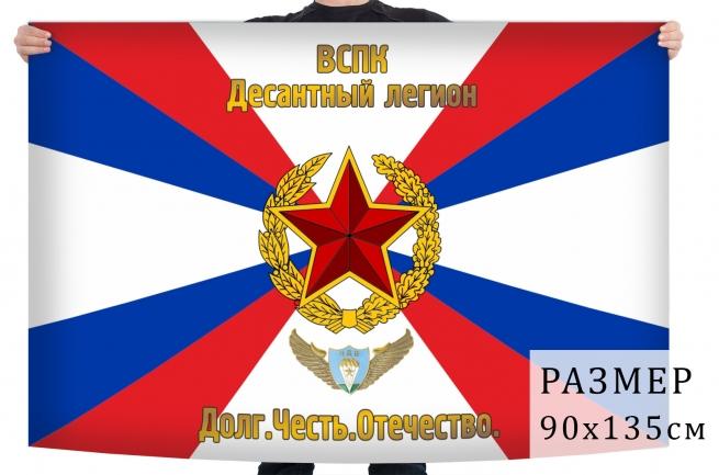"Флаг ВСПК ""Десантный Легион"""