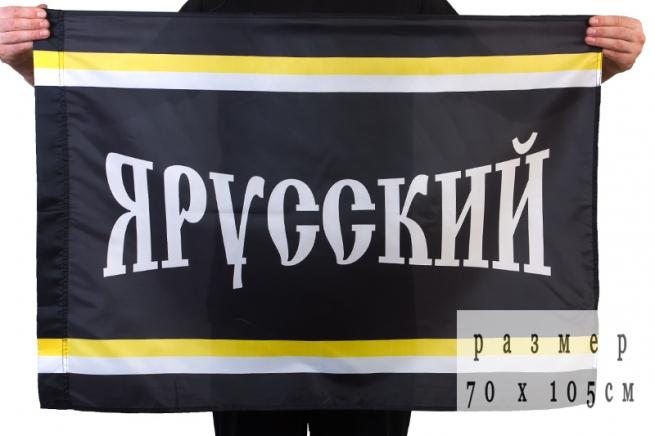 Флаг «Я Русский» 70x105 см