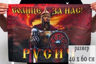 Двухсторонний флаг Языческий «Русич»