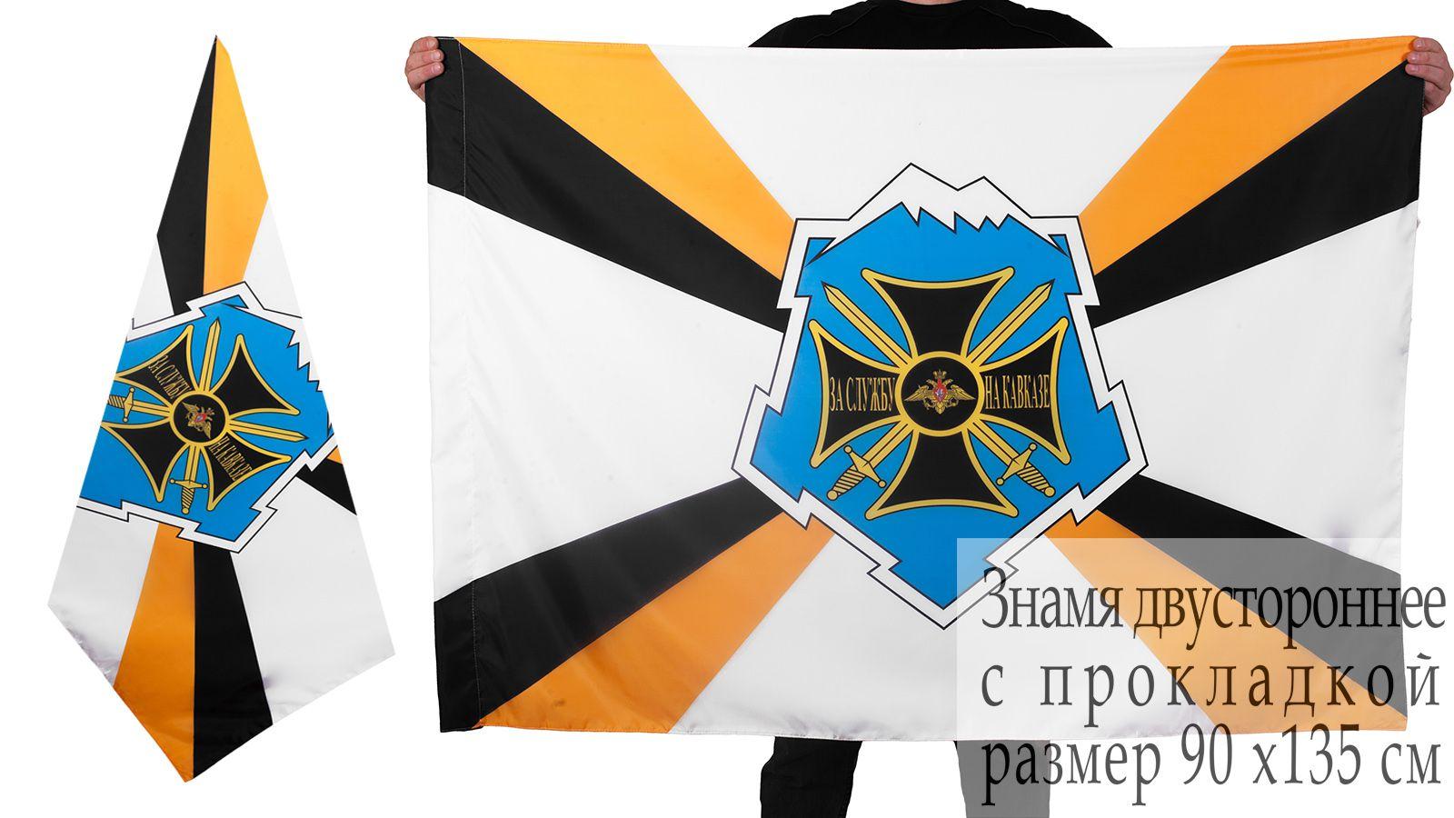 Флаг ЮВО