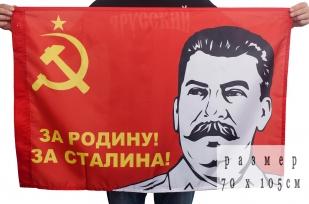 Советский двусторонний флаг «За Родину! За Сталина!»