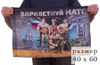 """Флаг """"Здравствуй НАТО"""" - купить с доставкой"""