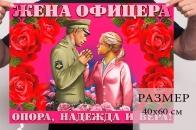 """Флаг """"Жена офицера"""" 40x60 см"""