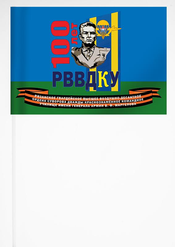 Дешевые флажки в дизайне «100 лет РВВДКУ» - отправим уже завтра