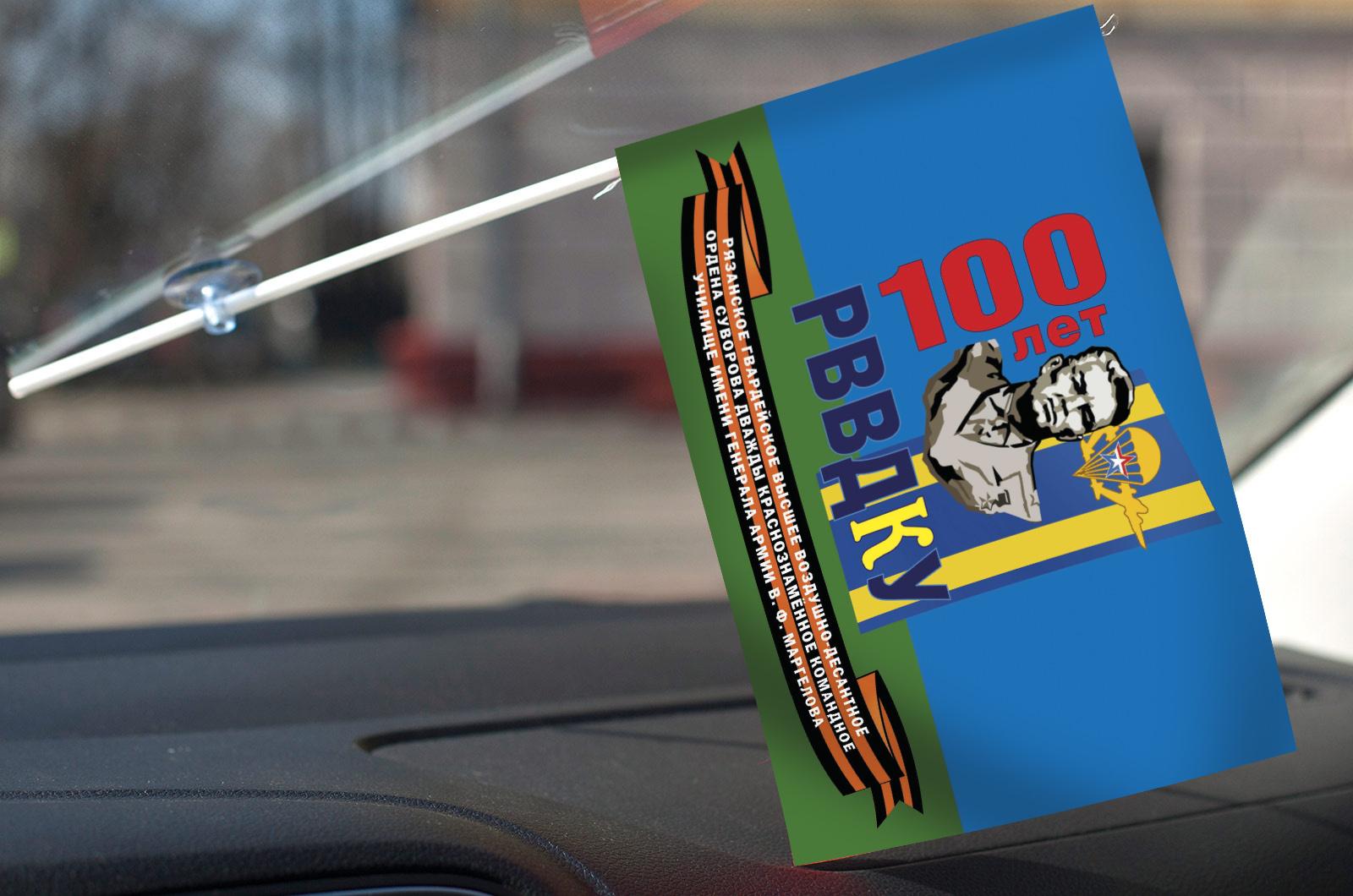 Купить флажок на присоске к 100-летию РВВДКУ