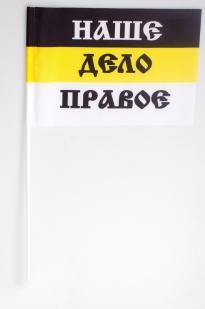 Имперский флаг «Наше дело правое»