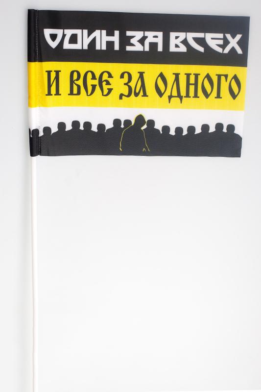 Флажки «Один за всех и все за одного» от Военпро