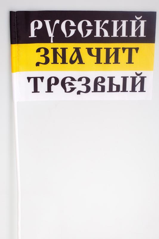 Купить флажок на палочке «Русский значит Трезвый»